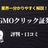 GMOクリック証券 ロゴ