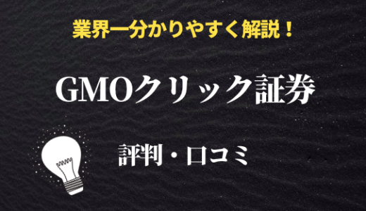 GMOクリック証券FXネオの評判!口コミから口座登録・お得なキャンペーンまで紹介!