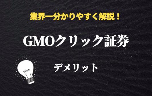 GMOクリック証券 デメリット