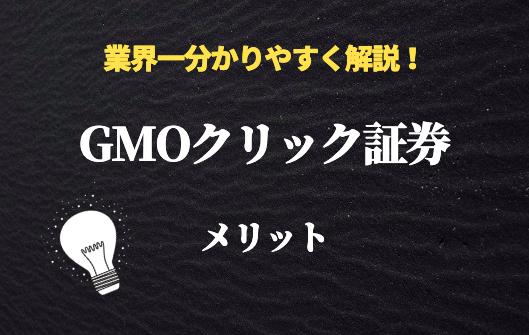 GMOクリック証券 メリット