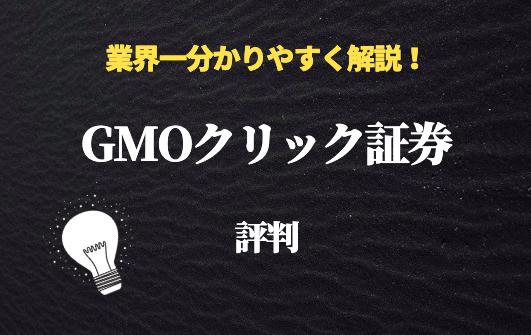 GMOクリック証券 評判