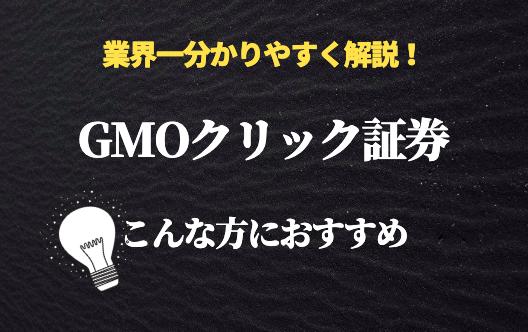 GMOクリック証券 こんな方におすすめ