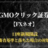 GMOクリック証券FXネオ 審査