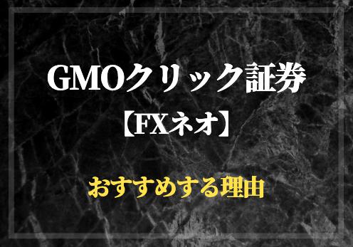 GMOクリック証券FXネオ おすすめ