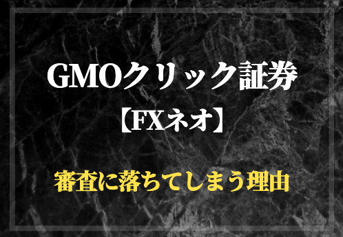 GMOクリック証券FXネオ 審査落ち理由
