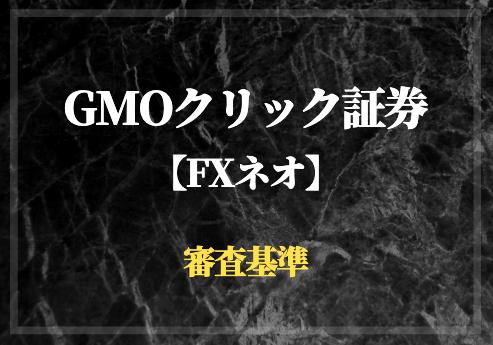 GMOクリック証券FXネオ 審査基準