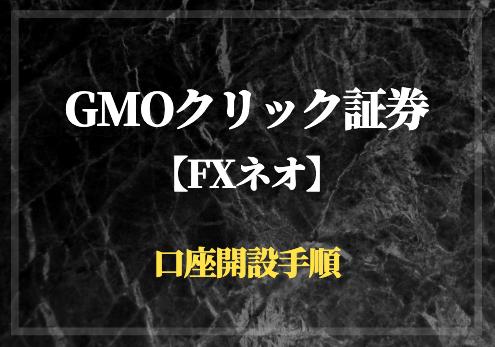 GMOクリック証券FXネオ 口座開設手順