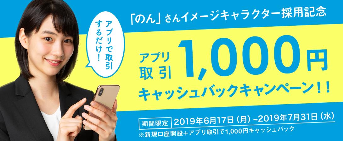 1000円 キャッシュバック