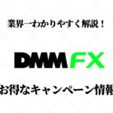 DMM FX キャンペーン