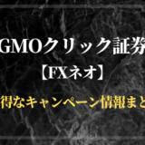 GMOクリック証券FXネオ キャンペーン