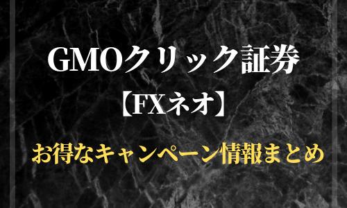 GMOクリック証券【FXネオ】 キャンペーンで30,000円貰える?お得な情報を徹底解説!