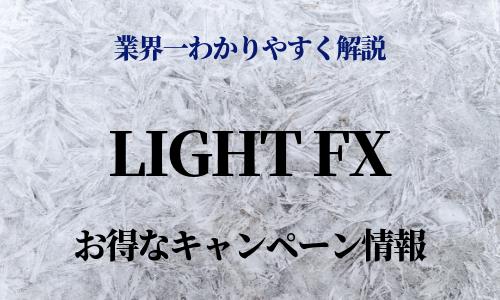 LIGHT FXのキャンペーン情報まとめ【お得に口座登録してお金をゲットしよう】
