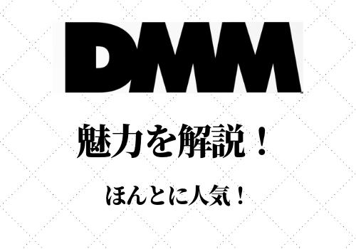 魅力 DMMFX