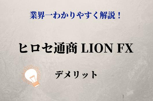 LIONFX デメリット