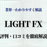 LIGHT FX 評判