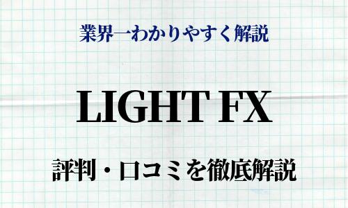 LIGHT FXの評判・口コミをご紹介【今を逃すな!お得なキャンペーン情報もチェック】
