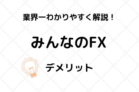 みんなのFX デメリット