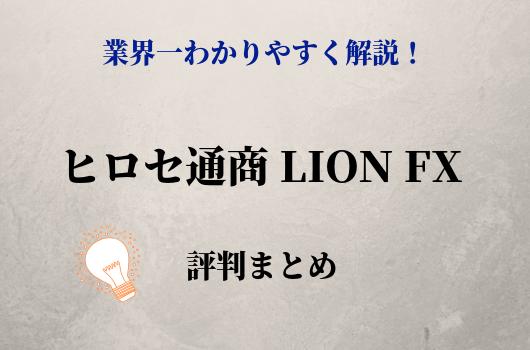 LIONFX 評判まとめ