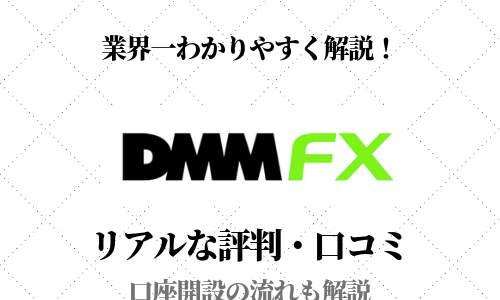 【2020年最新】DMM FXの評判・口コミを徹底調査!本当に口座開設するべき?
