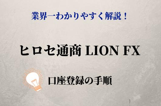 LIONFX 口座登録の手順
