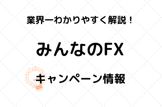 みんなのFX キャンペーン