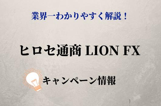 LIONFX キャンペーン情報