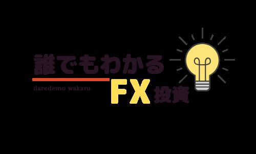 誰でもわかるFX投資
